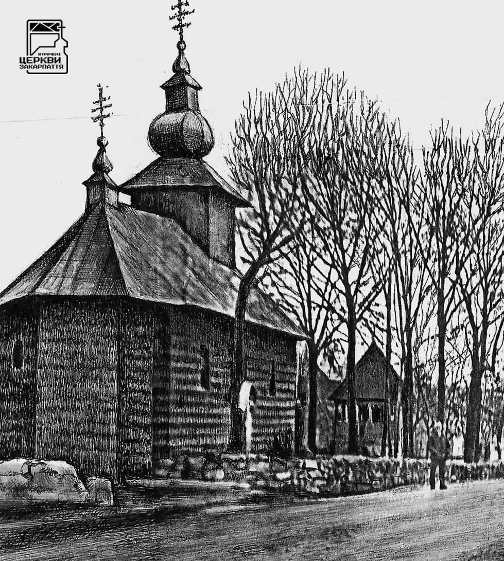Греко-католицька церква Покрови Пресвятої Богородиці, РОСОШ, село