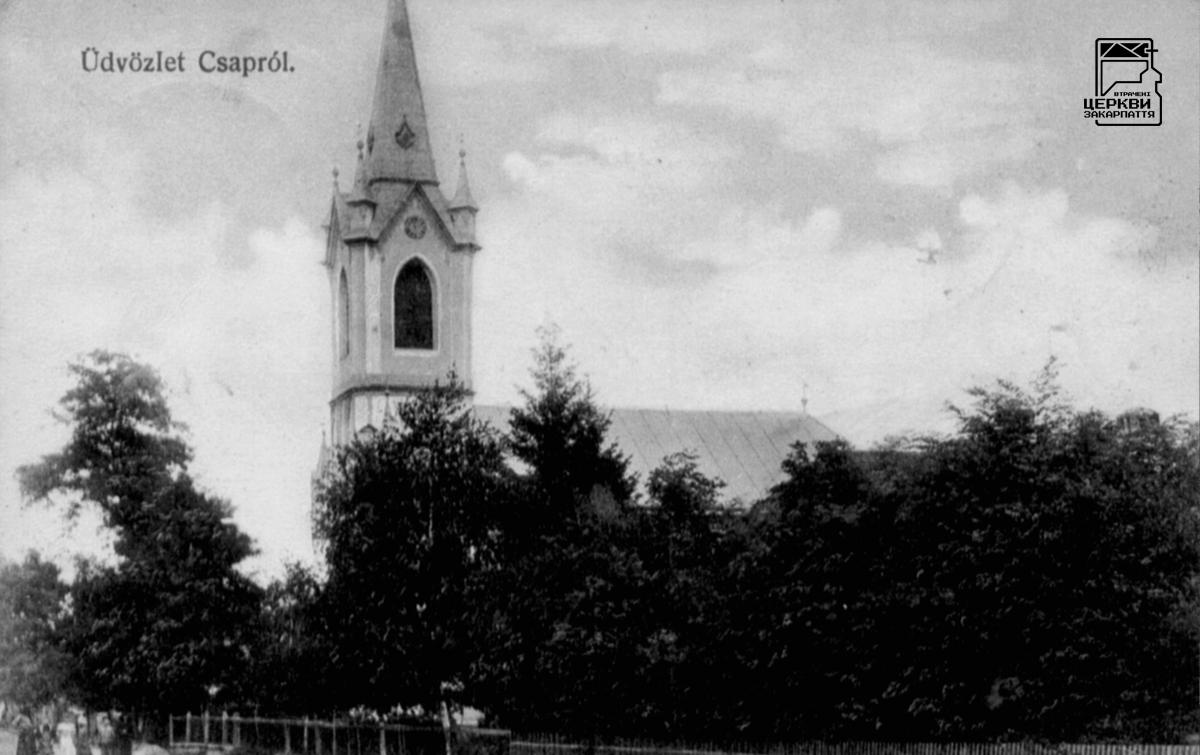 ЧОП, місто Реформатський храм