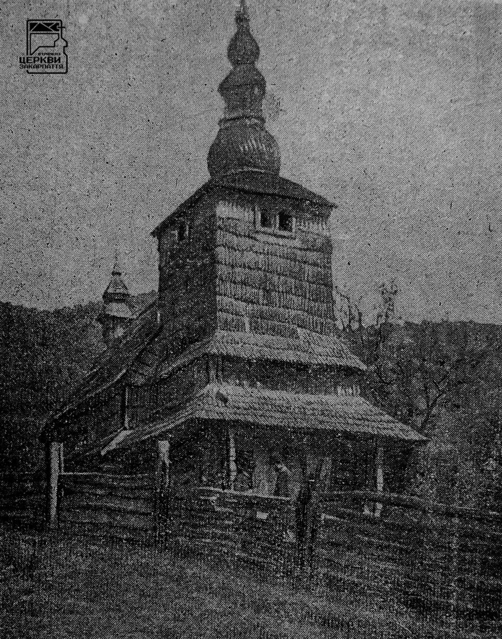 Греко-католицька церква св. Миколая Чудотворця, ГАНЬКОВИЦЯ, село