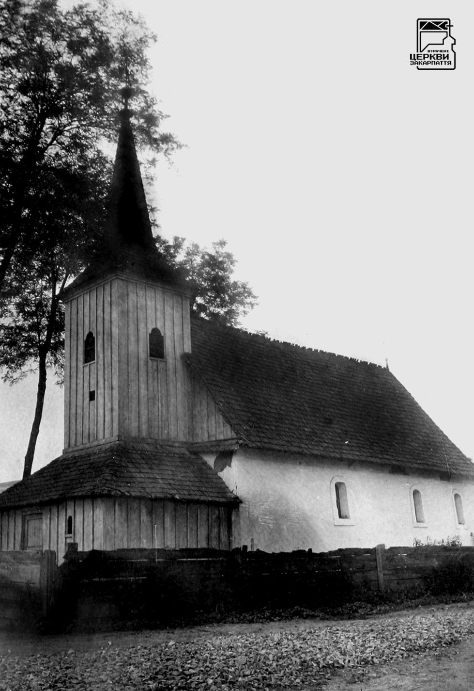 Реформатський храм, ПАВЛОВО, село