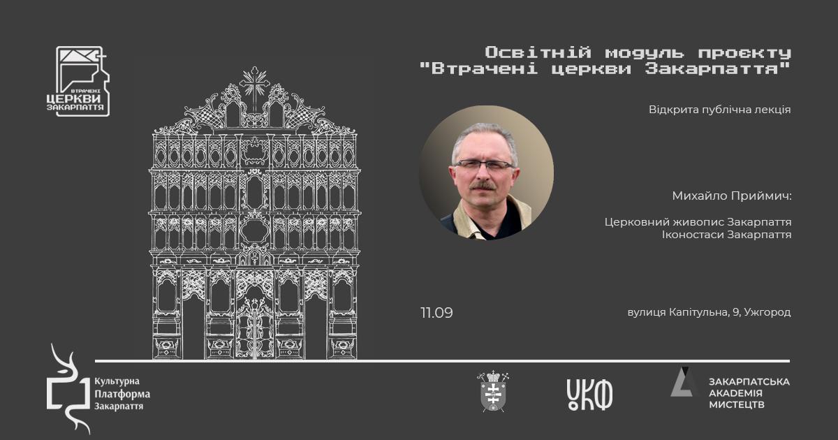 Освітній моудль проєкту «Втрачені церкви Закарпаття» Михайло Приймич