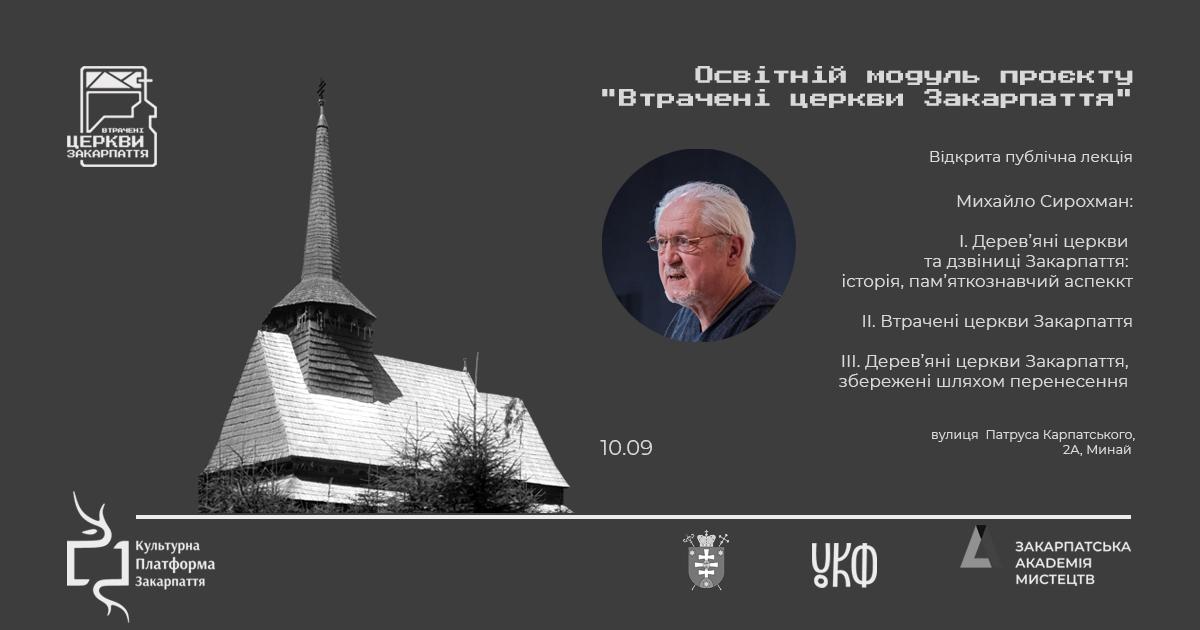 Освітній моудль проєкту «Втрачені церкви Закарпаття» Михайло Сирохман